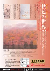 髙島屋史料館「秋色の世界  - 面が描く、暖色の優。」