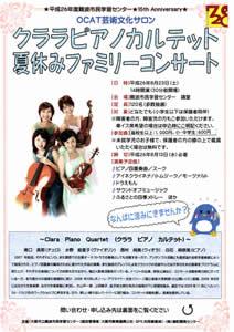 OCAT芸術文化サロン「クララピアノカルテット夏休みファミリーコンサート」