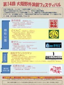 第14回大阪野外演劇フェスティバル