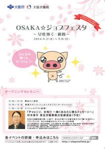 """""""働く""""を応援するイベント「OSAKA☆ジョブフェスタ 女性輝く一週間」"""