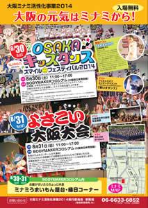 OSAKAキッズダンススマイルフェスティバル2014