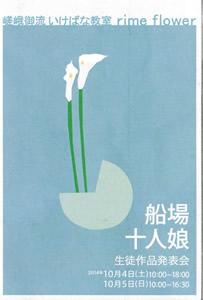嵯峨御流いけばな教室 rime flower 生徒作品発表会「船場十人娘」