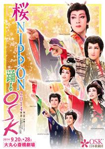 桜 NIPPON 踊るOSK2014 大丸心斎橋劇場