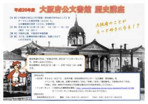 大阪府公文書館歴史講座『大阪府の成立とその発展-明治時代を中心として-』