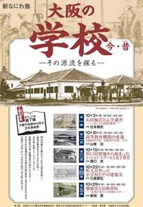新なにわ塾第7弾 大阪の「学校」今・昔(いま・むかし)―その源流を探る―