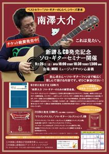 """南澤大介 新譜&CD発売記念 """"ソロ・ギターセミナー"""""""