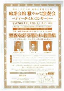 綿業会館 雅やかな演奏会 ティータイム・コンサート 聖夜を彩る楽しい名曲集