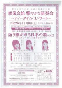綿業会館 雅やかな演奏会 ティータイム・コンサート 語り継がれる日本の歌 vol.2