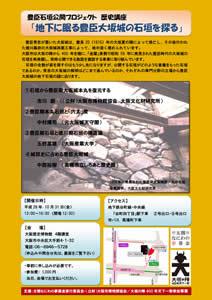 豊臣石垣公開プロジェクト歴史講座「地下に眠る豊臣大坂城の石垣を探る」