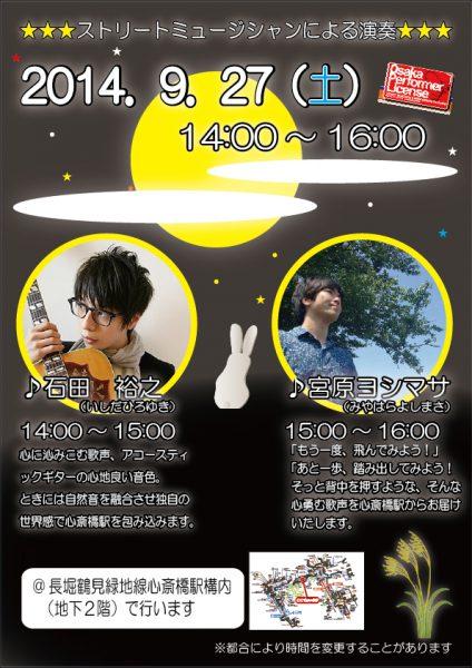 【心斎橋駅構内】ストリートミュージシャンによる演奏 (2014/09)