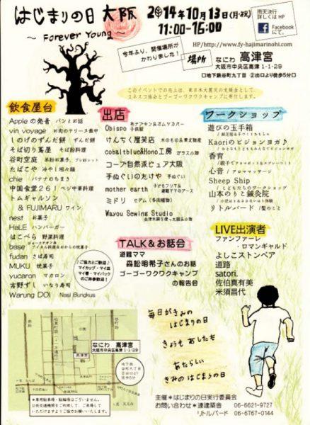 震災チャリティーイベント「はじまりの日」