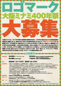 「大阪ミナミ400年祭」ロゴマーク大募集