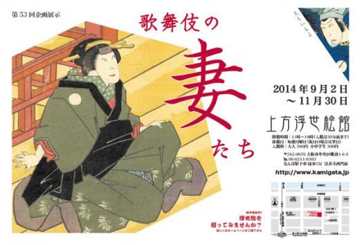 上方浮世絵館 第53回企画展「歌舞伎の妻たち」