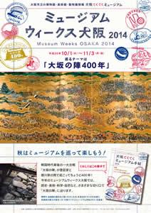 ミュージアムウィークス大阪2014-大坂の陣400年-