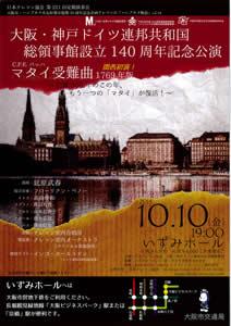 日本テレマン協会 第221回定期演奏会「C.P.E.バッハ:マタイ受難曲 1769年版」