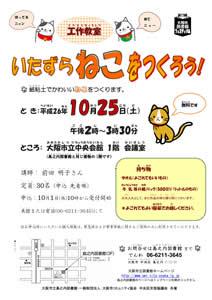 第17回大阪市図書館フェスティバル 工作教室「いたずらねこをつくろう!」