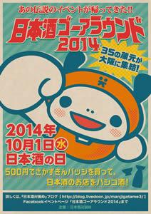 日本酒ゴーアラウンド2014