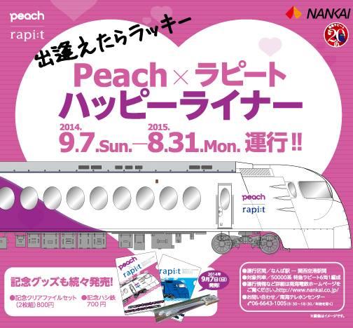 出逢えたらラッキー Peach×ラピート ハッピーライナー 出発式