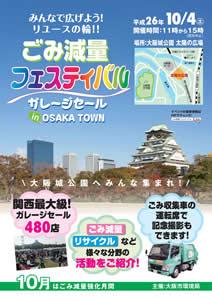 ごみ減量フェスティバル2014「ガレージセール イン OSAKA TOWN」