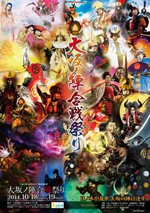 大坂ノ陣合戦祭り