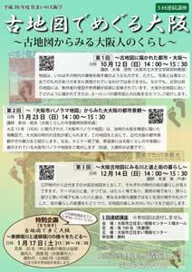 住まいの大阪学 古地図でめぐる大阪~古地図からみる大阪人のくらし~(3回連続講座・特別企画)
