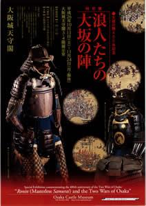 大阪城天守閣 大坂の陣400年記念特別展「浪人たちの大坂の陣」