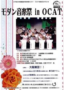 OCAT芸術文化サロン「モダン音楽祭 in OCAT」