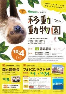 みさき公園×なんばパークス 移動動物園