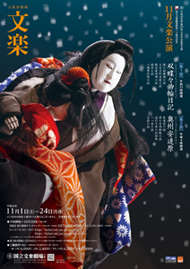 November Bunraku Performance