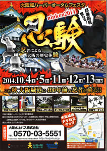【大阪城ハーバーオータムフェスタ】忍験 ninken2014