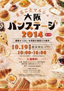 大阪パンステージ2014