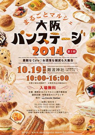 第2回 大阪パンステージ2014