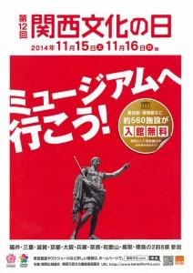 第12回 関西文化の日
