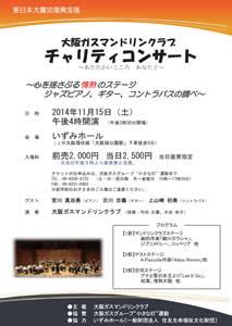 大阪ガスマンドリンクラブ チャリティーコンサート