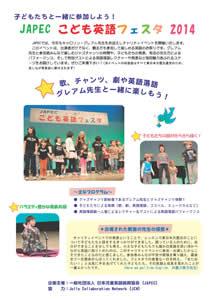 JAPECこども英語フェスタ2014