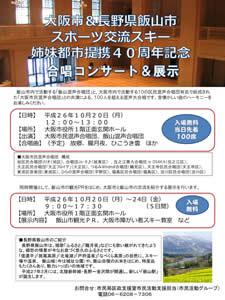 大阪市・長野県飯山市スポーツ交流スキー姉妹都市提携40周年記念 合唱コンサート&展示