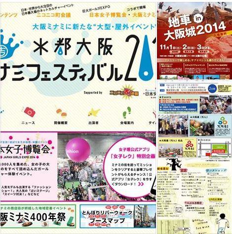 11/1-3の連休にお勧め!大阪市中央区エリアのイベント5選