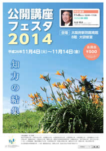 阪神奈大学・研究機関生涯学習ネット「公開講座フェスタ2014」