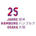 大阪・ハンブルク友好都市提携25周年記念写真展「水の記憶 ハンブルク・大阪」