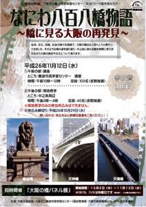 ネットワーク型市民セミナー「なにわ八百八橋物語~橋に見る大阪の再発見~」