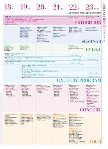 船場博覧会2014
