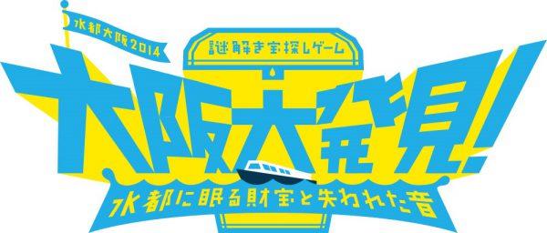 水都大阪2014「謎解き宝探しゲーム 大阪大発見!」~水都に眠る財宝と失われた音~
