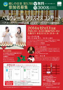 第57回癒しの音楽 ミュージックベル クリスマスコンサート