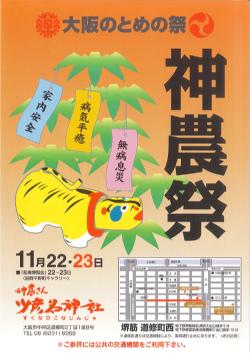 少彦名神社 神農祭(例大祭)