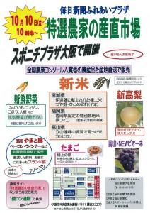 第31回定期即売会 毎日新聞ふれあいプラザ「特選農家の産直市場」