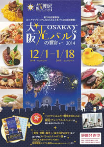 OSAKA光の饗宴バル2014