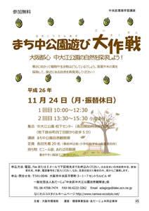 中央区環境学習講座 まち中公園遊び大作戦「中大江公園の自然を探求しよう!」