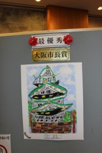 第43回大阪城絵画展
