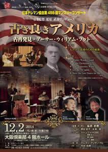 第455回マンスリーコンサート「古き良きアメリカ 古再発見・アーサー・ウィリアム・フット―」
