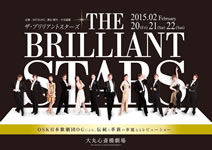 舞台「The Brilliant Stars」